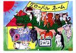2012年カレンダー表紙.jpg
